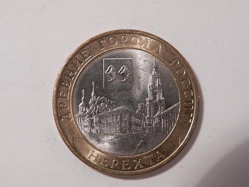 """10 рублей """"Нерехта"""", СПМД, 2014 г."""