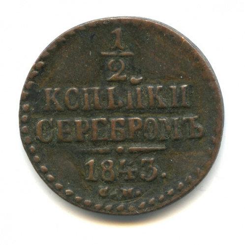 1/2 копейки 1843 г., СМ, Николай I.