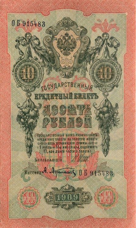 10 рублей 1909 г. Шипов - Афанасьев