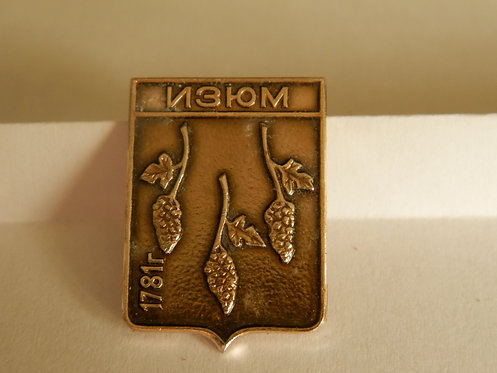 Значок г. Изюм, СССР