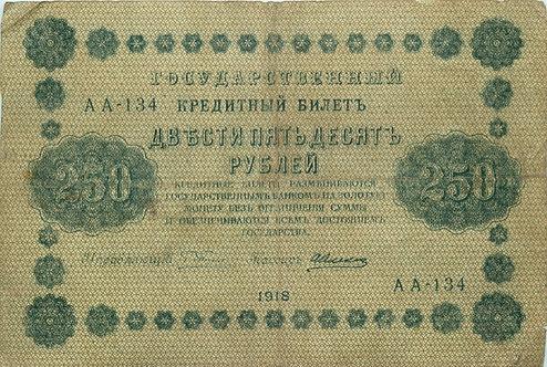 250 рублей 1918 г., Пятаков - Алексеев