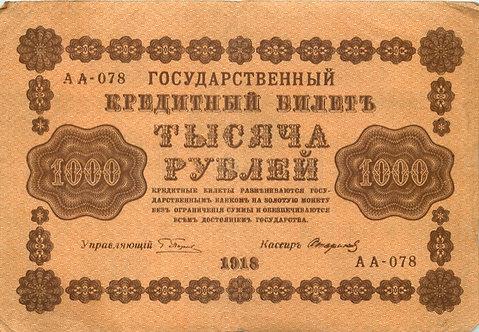 1 000 рублей 1918 г., Пятаков - Стариков