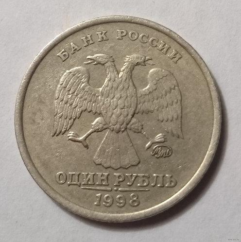 1 рубль 1998 г., ммд, РФ
