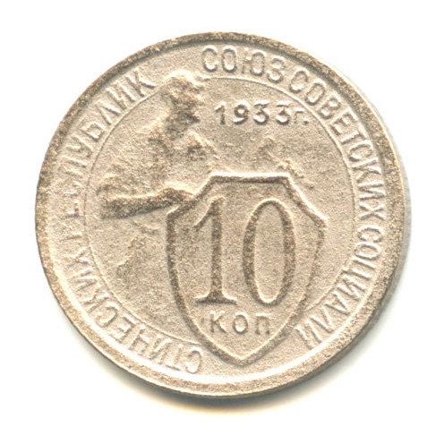 10 копеек 1933 г., СССР.
