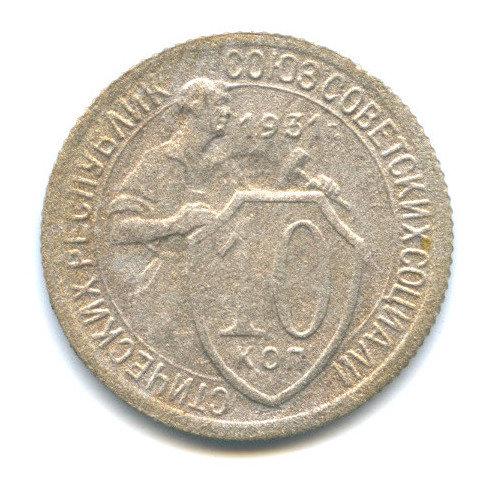 10 копеек 1931 г., СССР.