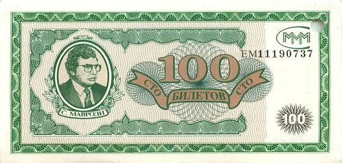 100 билетов МММ, серия ЕМ