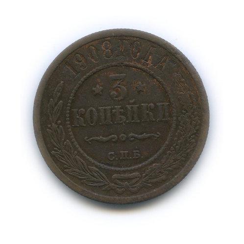 3 копейки 1908 г. спб, Николай II