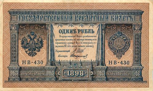 1 рубль 1898 г. Шипов-Стариков