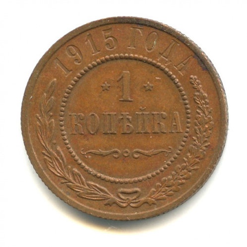 1 копейка 1915 г., СПБ, Николай II.