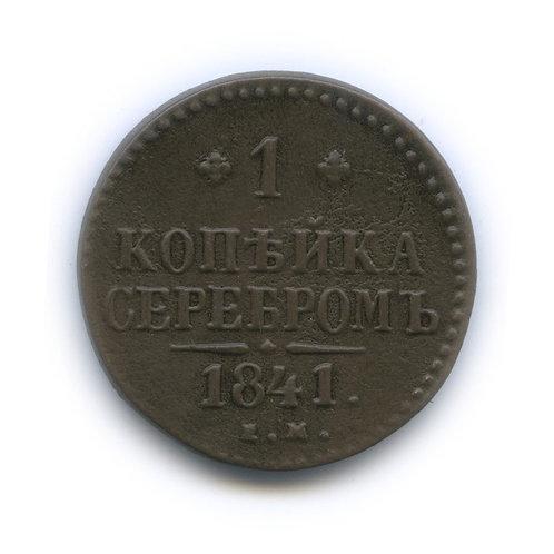 1 копейка серебром 1841 г., ЕМ, Николай I