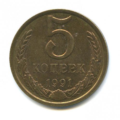 5 копеек - (брак: номинал в лучах солнца) 1991 г., Л, СССР