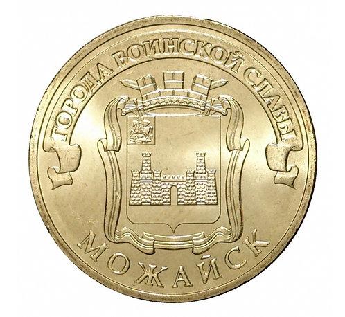 "10 руб. ""Можайск"", 2015 г. РФ"