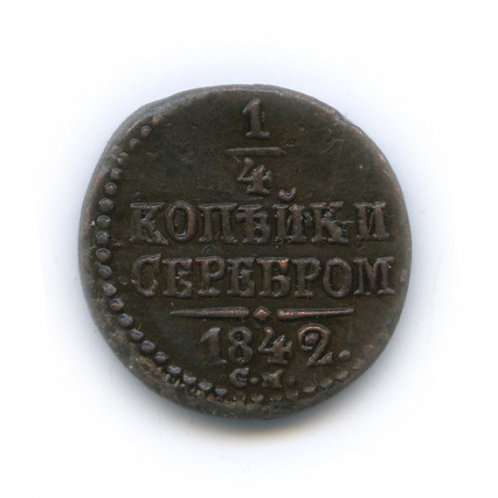 1/4 копейка серебром 1842 г., Николай I