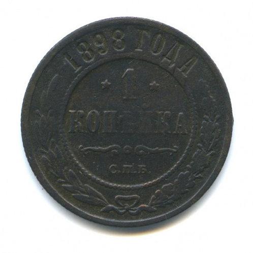 1 копейка 1898 г., СПБ, Николай II