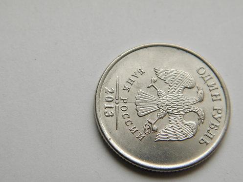 1 рубль 2013 г., ммд, РФ (брак, раскол)