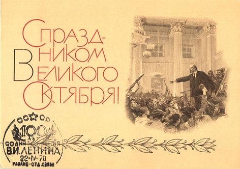 Открытка СГ «С праздником Великого Октября! 100 лет со д/р В.И.Ленина», СССР.