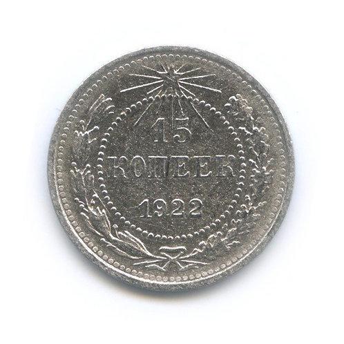 15 копеек 1922 г. СССР