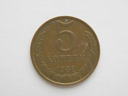 5 копеек 1988 г. СССР.