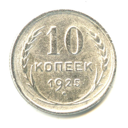 10 копеек 1925 г., СССР.