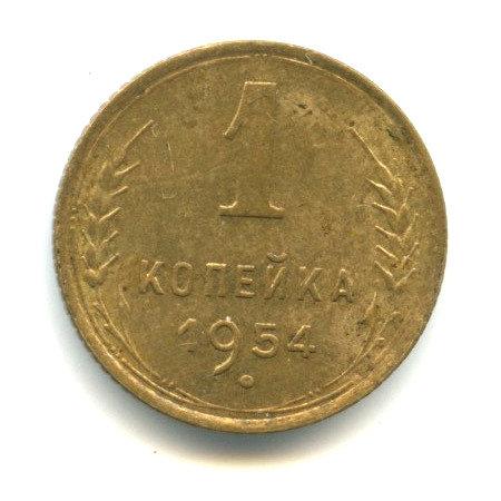 1 копейка 1954 г., СССР.