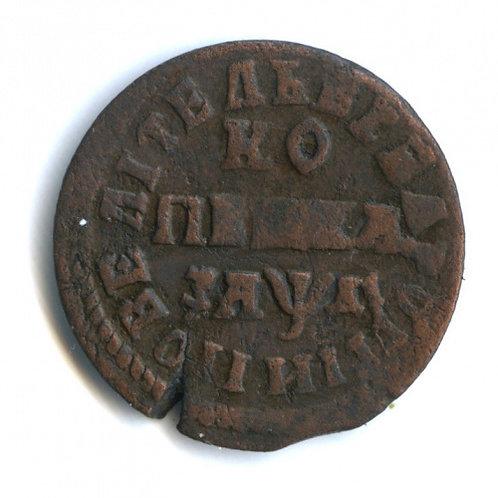 1 копейка 1714 г., МД, Пётр I.