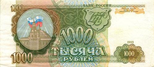 1000 рублей 1993 г. РФ
