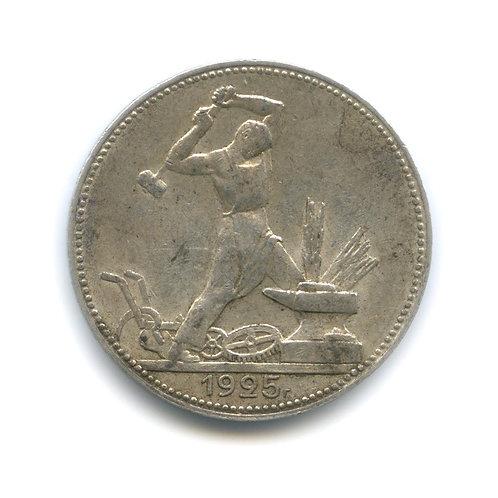 50 копеек 1925 ПЛ, СССР