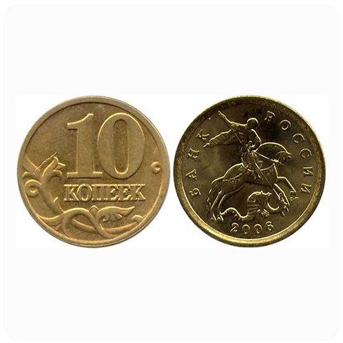10 копеек 2006 г. магнит, с-п, РФ