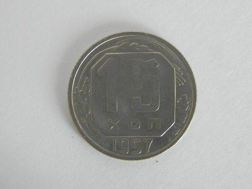 15 копеек 1957 г. СССР