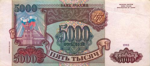 5000 рублей  (обр. 1993), 1994 г., РФ