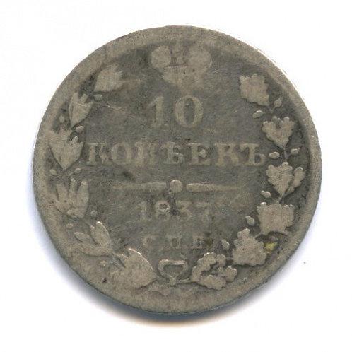 10 копеек 1837 г. СПБ НГ, (орел 1 типа), Николай I