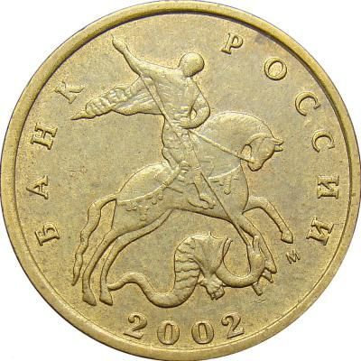 10 копеек 2002 г. м, РФ