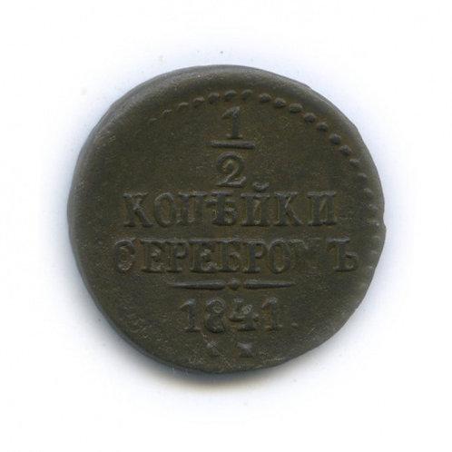 1/2 копейка серебром 1841 г. см, Николай I