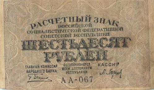 60 рублей 1919 г.,  упр. Пятаков - Барышев., СССР.