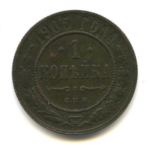 1 копейка 1905 г., СПБ, Николай II.