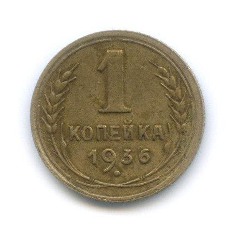 1 копейка 1936 г. СССР