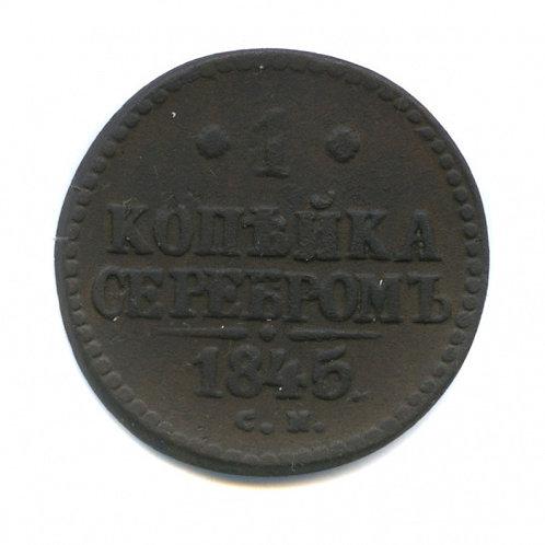 1 копейка 1845 г., СМ, Николай I