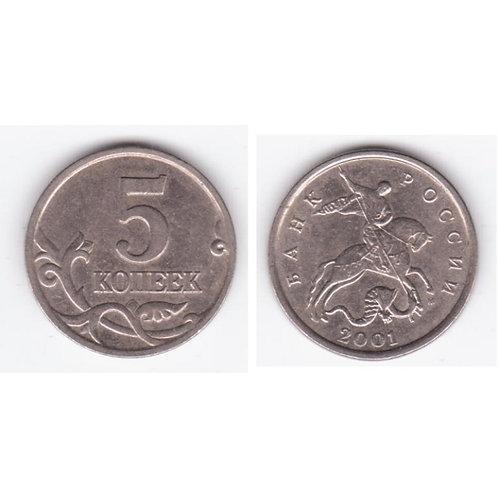 5 копеек 2001 г., м, РФ