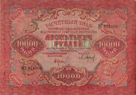 10 000 рублей  1919 г., Крестинский- Барышев, СССР.