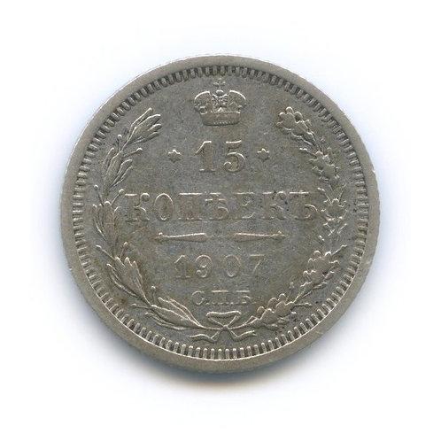 15 копеек 1907 г. пб эб, Николай II