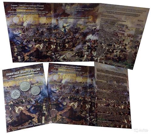 """Альбом-планшет для монет """"Герои ОВ 1812 г."""""""