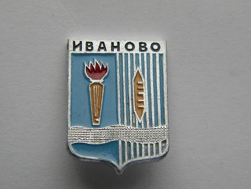 Значок г. Иваново, СССР