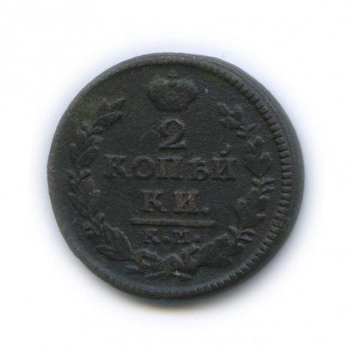 2 копейки 1827 г., км ам, Александр I