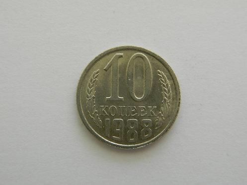 10 копеек 1988 г СССР