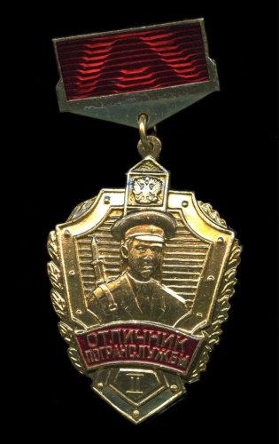 Знак нагрудный «Отличник погранслужбы — 2 ст.» Россия