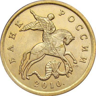 50 копеек 2010 г., с-п, РФ.