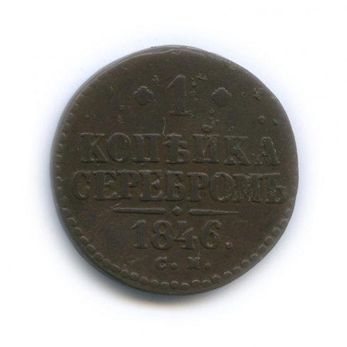 1 копейка серебром 1846 г., СМ, Николай I