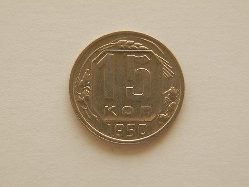 15 копеек 1950 г. СССР