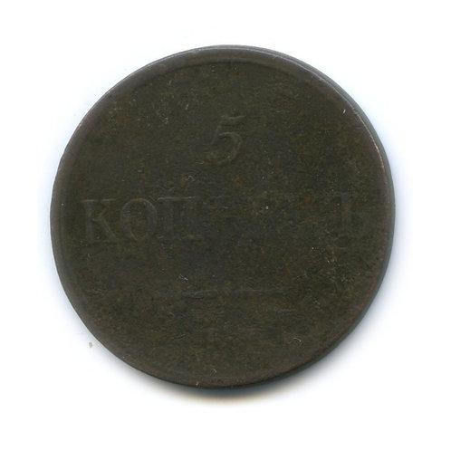 5 копеек 1832 г. ЕМ ФХ, Николай I