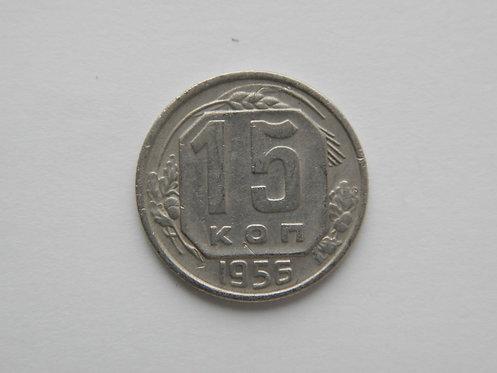 15 копеек 1956 г. СССР.